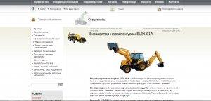 elex81a-poyavilsya-v-tovarnom-kataloge-ukravtozapchast-ua